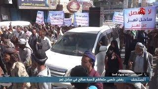 مطالب أبناء مديريات ساحل تعز من الحكومة الشرعية
