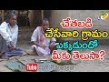 Shocking Facts About Witchcraft Village In India || ఆ గ్రామం నిండా చేతబడి చెసేవరే || With Subtitles