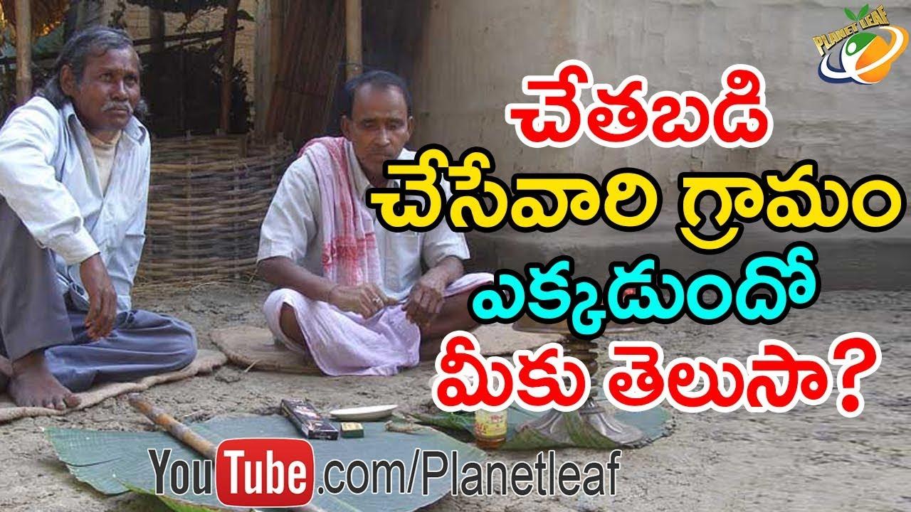 Shocking Facts About Witchcraft Village In India    ఆ గ్రామం నిండా చేతబడి  చెసేవరే    With Subtitles