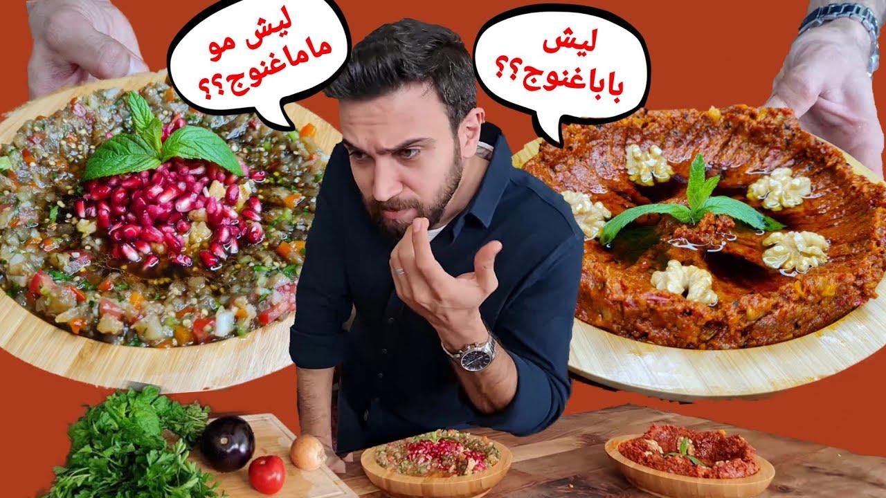 شيف عمر | مقبلات سورية بابا غنوج ومحمرة بالقهوة ؟!😱