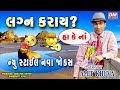amit khuva comedy lagna karai new comedy video latest gujarati jokes 2017 new
