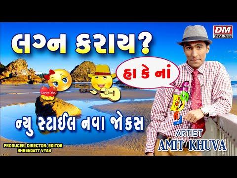 Amit Khuva Comedy || Lagna Karai - New Comedy Video || Latest Gujarati Jokes 2017 New