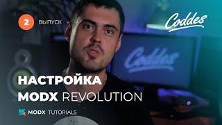 настройка MODX Revolution. Базовые параметры
