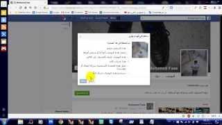 كيفية تطير اي اميل فيس بوك بكود فشخ الهوية ^^