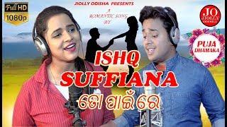 Ishq Suffiana To Pain Re New Song Puja Special Asima Panda & Saroj Pradhan Jiolly Odisha