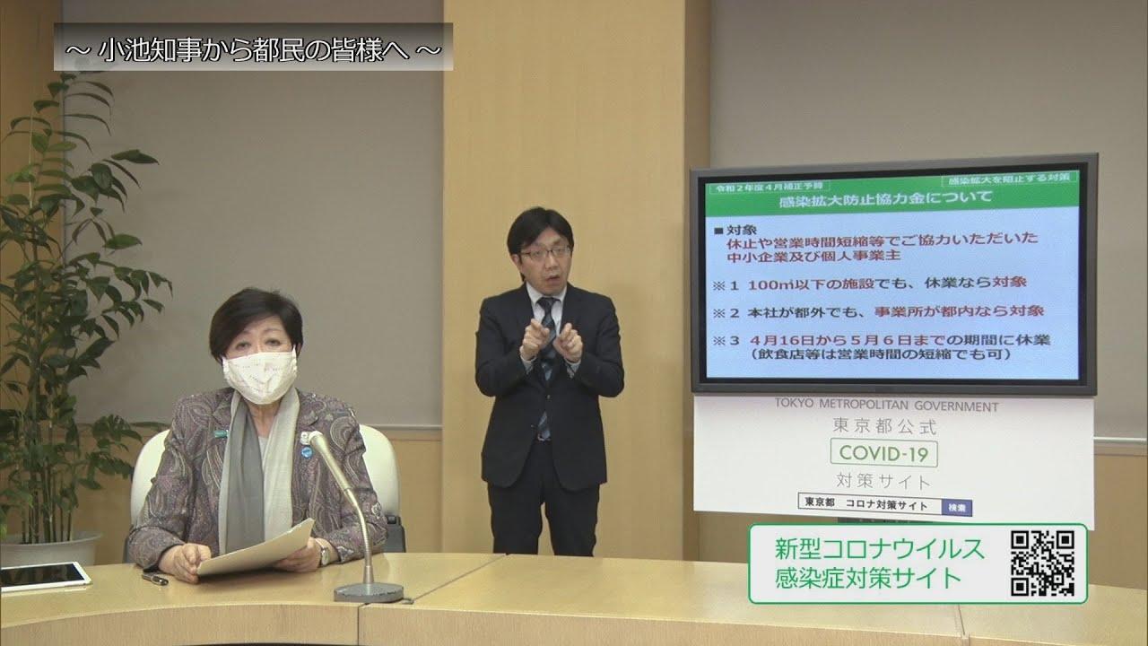 事務 東京 協力 金 感染 都 防止 局 運営 拡大