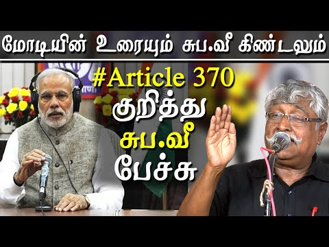 article 370 best and complete explanation in tamil by thozhar