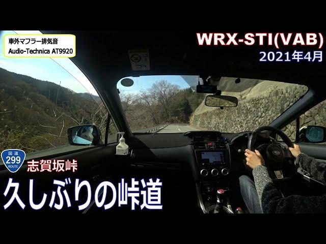久しぶりの峠道 国道299号線 志賀坂峠 WRX STI