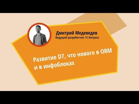 Развитие D7. Что нового в ORM и инфоблоках. Дмитрий Медведев