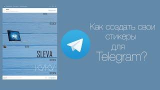 Как сделать свои стикеры для Telegram?