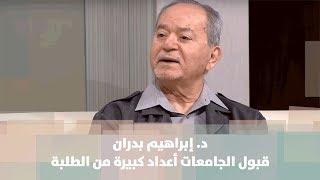 د. إبراهيم بدران - قبول الجامعات أعداد كبيرة من الطلبة