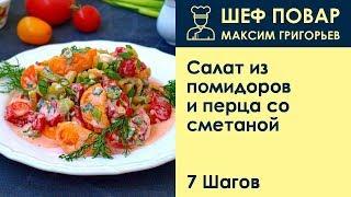 Салат из помидоров и перца со сметаной . Рецепт от шеф повара Максима Григорьева
