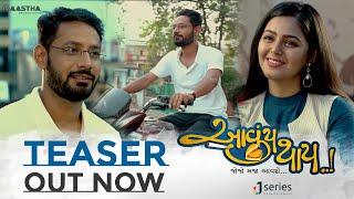 Trailer | Aavuy Thay | J series Entertainment | Ruhan Alam | Monal Gajjar Video