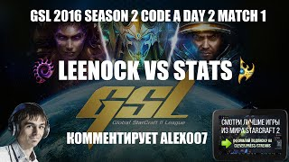 Корея 2.0: GSL 2016 Season 2 CodeA Match 4: Leenock vs Stats