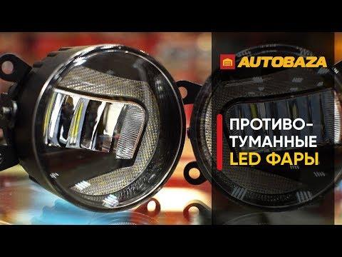 Противотуманные LED фары IDial FOG-DRL-001. Универсальные светодиодные фары.