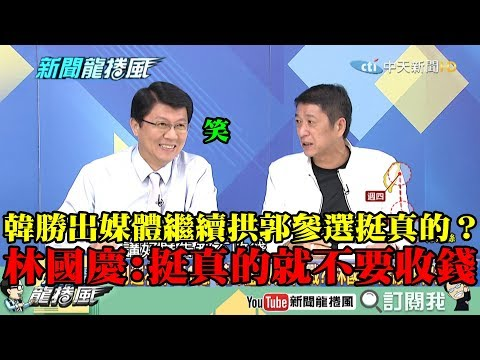 【精彩】韓勝出「某媒體」繼續拱郭脫黨參選挺真的? 林國慶:挺真的就不要收錢!