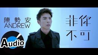 陳勢安 Andrew Tan - 非你不可 Only You (官方歌詞版)