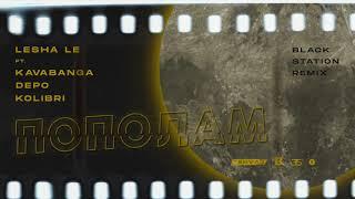 Download Лёша ЛЭ & Kavabanga Depo Kolibri - Пополам (Премьера песни, 2019) Mp3 and Videos