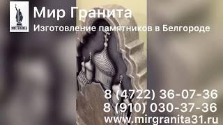 Світ Граніту   Виготовлення пам'ятників в Бєлгороді   Церква з фрезеруванням