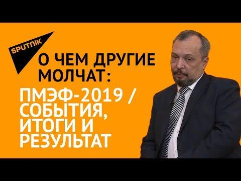 О чем другие молчат/ПМЭФ-2019 / События, итоги и результат
