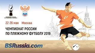 ЧР-2019 | 1 этап, 3 тур | Крылья Советов – Сити