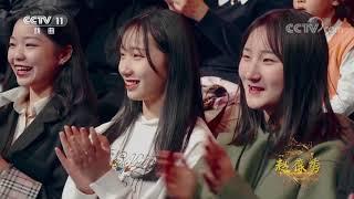 《角儿来了》 20200119 赵葆秀| CCTV戏曲