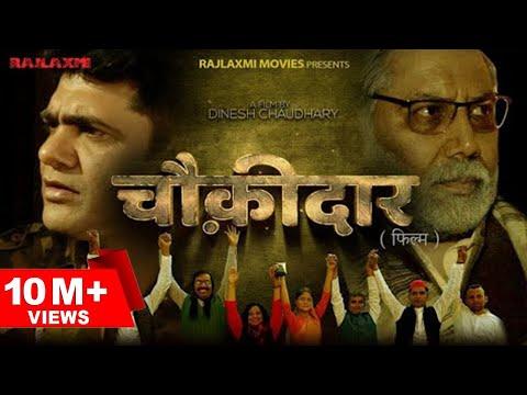 MAIN HOON CHOWKIDAAR मैं हूँ चौकीदार Full movie | Uttar Kumar | Vanshika | Dinesh Choudhary