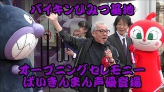 2018年3月16日神戸アンパンマンミュージアムに 『バイキンひみつ基地』...
