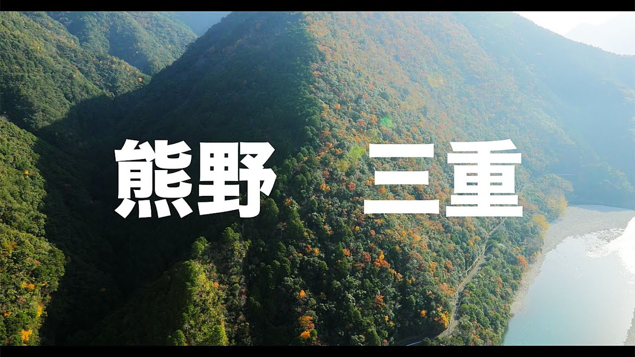 【空の旅#14】「太陽をいっぱい浴びて紅葉するんだ」空撮・多胡光純 三重県_Kumano aerial
