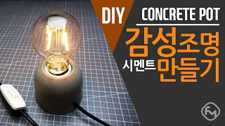 DIY 콘크리트 조명 만들기 원룸인테리어 집들이선물 크…