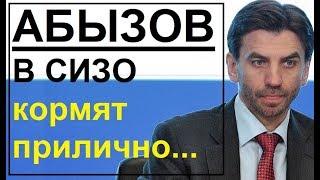 Очень много ФЕЙКОВ об АБЫЗОВЕ!/ Адвокат Аснис.