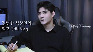 SUB) 32살. 평범한 직장인의 외모 관리 방법│직장인 vlog│관리 vlog│