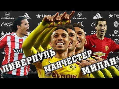 Кроме Мхитаряна из МЮ уйдет и.. Ливерпуль подпишет Ван Дейка. Про Обамеянга, Севилью и Милан. Футбол