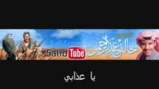 خالد عبدالرحمن - يا عذابي