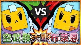【荒野亂鬥】芽芽對決!空武發VS布萊恩!誰勝誰負!⭐️空武發u0026布萊恩