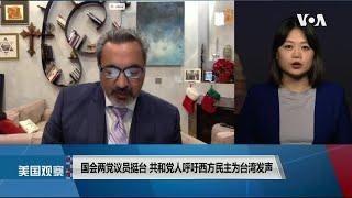 国会两党议员挺台 共和党人呼吁西方民主为台湾发声 - YouTube