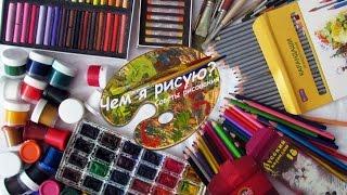 ЧЕМ Я РИСУЮ. Все о моих красках, карандашах и кисточках. Советы новичкам