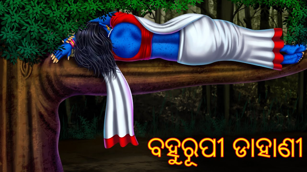 Download ବହୁରୂପୀ ଡାହାଣୀ | Bahurupi Dahani | Horror Odia Stories | Pishachini Odia Stories | Odia Stories