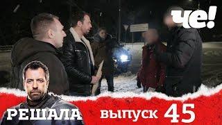 Решала | Выпуск 45 | Разоблачение мошенников и аферистов