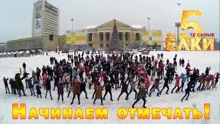 Ленинград - Начинаем отмечать (OST Ёлки 5) Ставрополь
