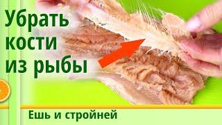 РАЗДЕЛКА РЫБЫ. 🐟 Легкий способ: как разделать рыбу