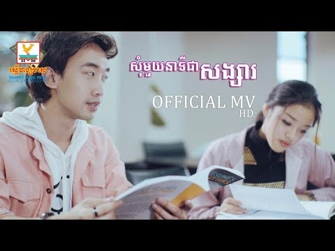 សុំមួយនាទីជាសង្សារ - STEP [OFFICIAL MV]