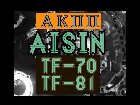 Фото к видео: АКПП Aisin (TF-80, TF-81, TF-70). Основные неисправности.