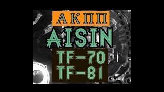 Avtomatik uzatish (TF-80, TF-81 TF-70) Aisin. Asosiy etishmovchiligi.