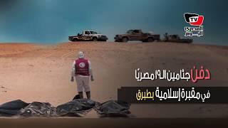 دفن جثامين الـ19 مصريًا في مقبرة إسلامية بطبرق «على أسر المتوفيين عدم انتظار ذويهم»