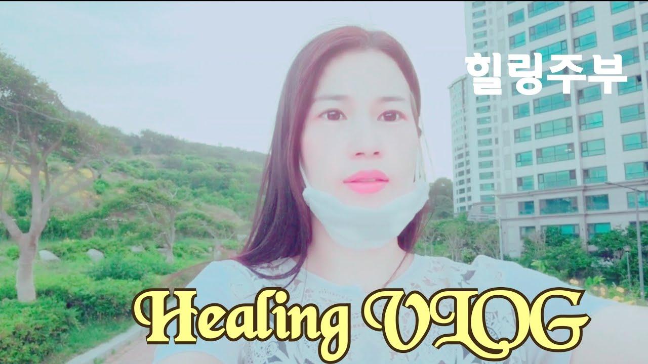 [행복만들기 🌸]  힐링주부의 힐링 vlog