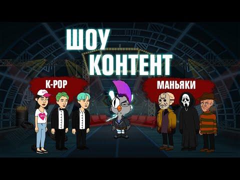 ШОУ КОНТЕНТ с Подозрительной Совой #5. Звезды K-pop VS Маньяки