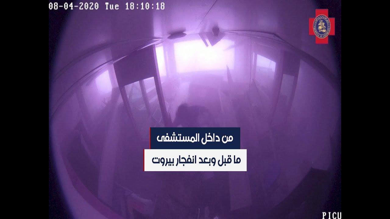فيديو جديد انفجار مرفأ بيروت من داخل مستشفى الروم الأشرفية