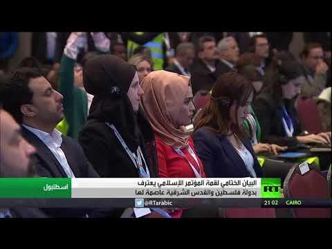 المؤتمر الإسلامي.. الاعتراف بدولة فلسطين  - نشر قبل 1 ساعة