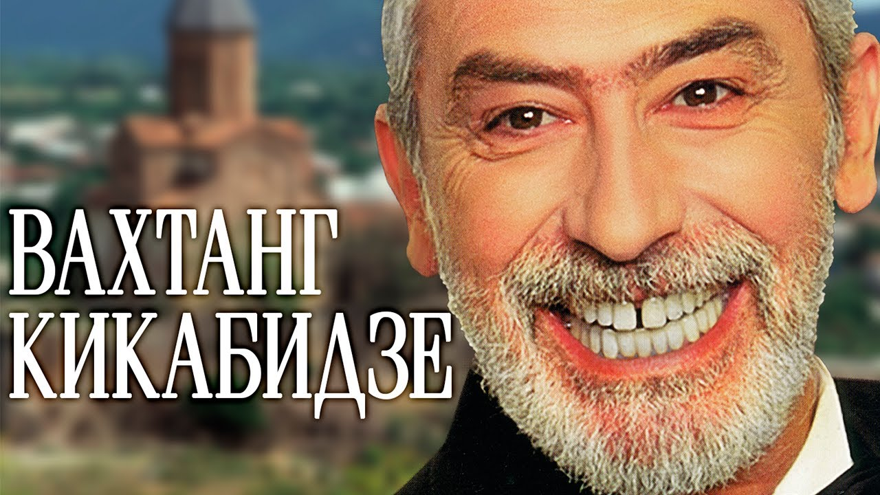 Картинки по запросу кикабидзе